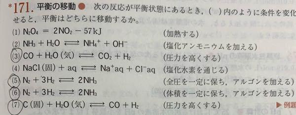 【化学】画像の(5)と(6)が解説読んでも分かりません。教えてください。