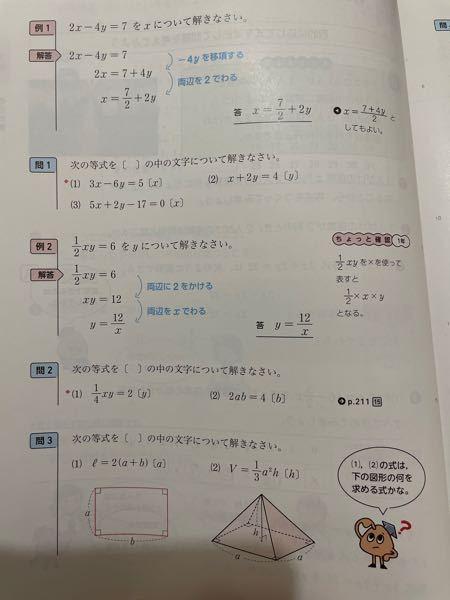数学を教えていただきたいです。問1と問2と問3の答えを教えてください(;_;)