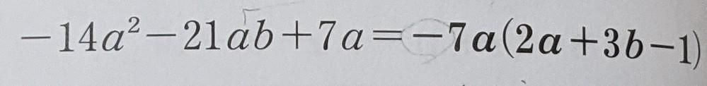因数分?解について、 この問題ですが、7a(−2a-3b+1) では間違えですか? 教えて下さい。