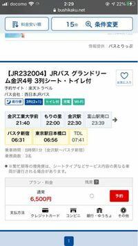 夜行バスで、目的地が東京の場合、こういう表記 ▹バスタ〜TDL って、その3つのうちのどれかで降りられるっていう解釈でいいんですかね? それともその日によってその何処かに止まるってかんじですか?