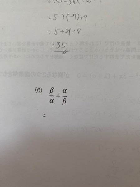 二次方程式 x²+7x+5=0の2つの解を α ,βとするとき 写真の求め方がよく分かりません