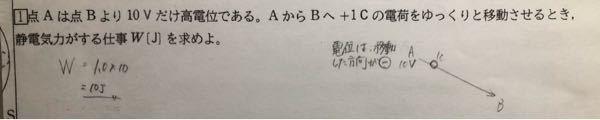 高校物理について質問です。電位の範囲です。 この問題は答えはマイナスが2つ重なって正になってると先生がいってたのですが、どういうことですか?