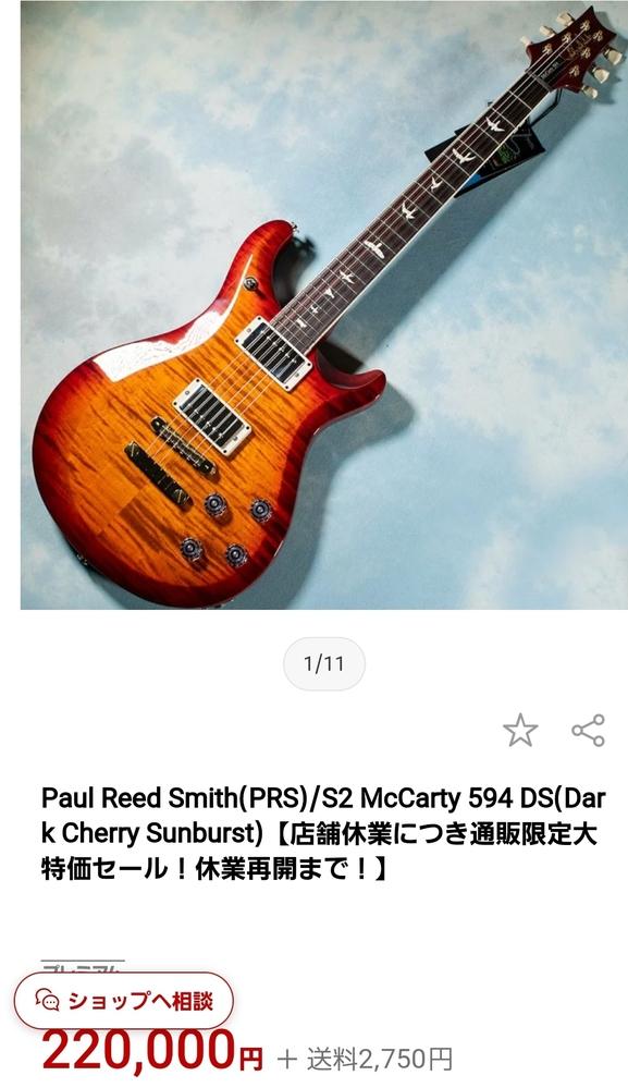 画像のPRSのS2 McCarty 594というギター を買うか悩んでますがこちらはどんな感じのギターですか? それとロック、ハードロック系の曲を弾くにはどうですか? よろしくお願いします