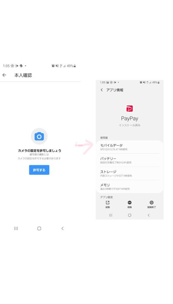 Paypayについての質問です。 アプリで銀行口座を新規登録しようと、アカウントからアクセスするのですが、「カメラを許可してください」と表示され、ボタンを押すとアプリの詳細?のような場所に飛ばされます。 戻るとまた始めからになります。 画像参照していただければと思います 分かるかた宜しくお願い致します。