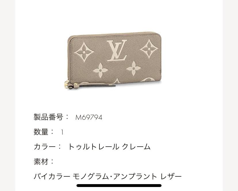 ヴィトンの、トゥルトレール色の財布について質問です。 色味は、画像と同じでしょうか? それとも、グレーっぽいのでしょうか?