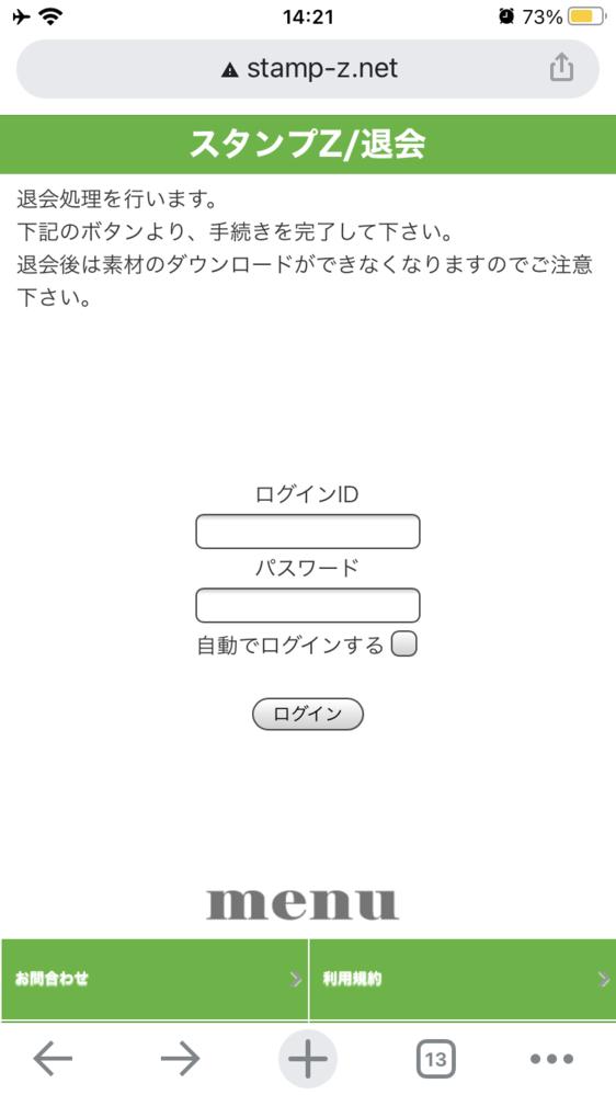 スタンプzというサイトを退会したいのですが、最後のidとパスワードを入力する時に、ちゃんと入力しても「idを入力してください」となります。 どうすればいいですか?