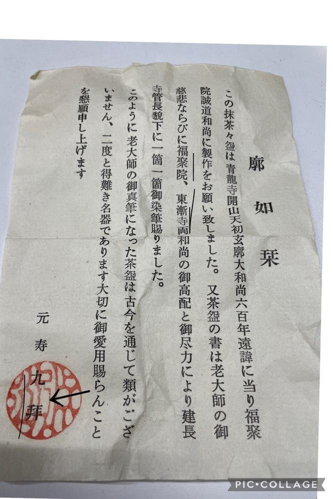 この矢印と、線が引いてあるところの漢字が読めません。 教えてください。