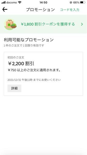 Uber eats初心者の者です。 まだ一回も注文したことがないのですが、初回注文時に、このクーポン?プロモーションを使うと、750円以上で2200円引きってことは、2200円以内だったら、実質タダということですか? 送料は別に払うとかの、カラクリがあるんですか? 本当に1円も払わなくていいのですか?