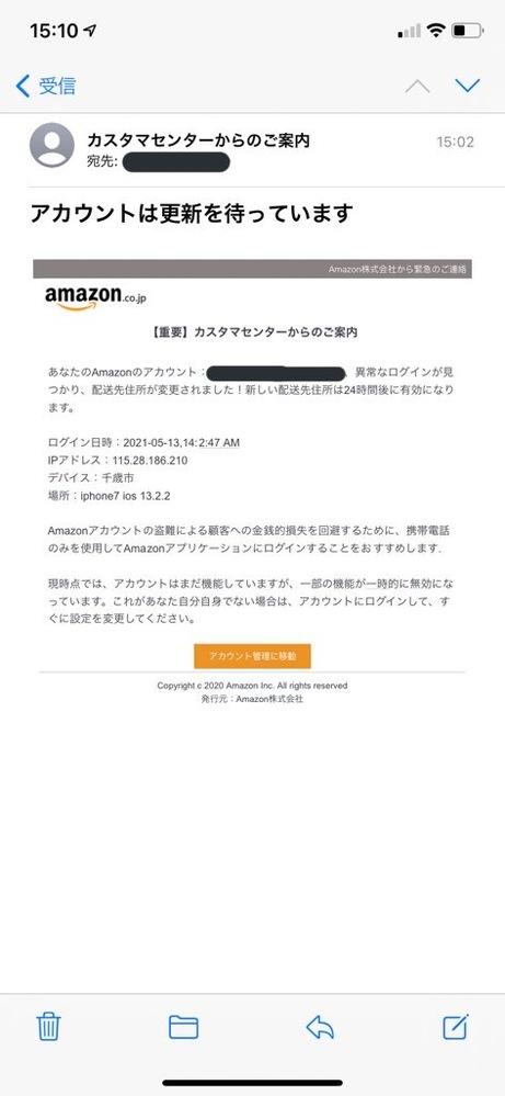 Amazonからメールが来たのですが、これって詐欺メールですか? アカウント管理に移動を押して、Amazonのホームページ押したらサイトが無いと出ます 他のボタン押してもサイトが無いと出ます W...
