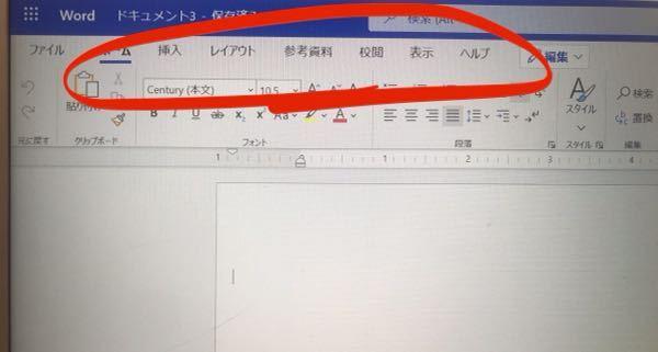 Wordについてです。赤い丸で囲まれたところにある項目がなぜか少ないです。どうしてですか?