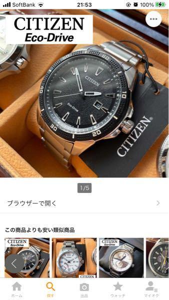 腕時計の型名分かりませんか? よろしくお願いします。