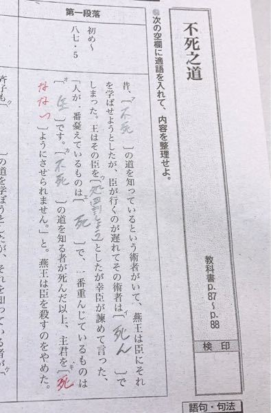 漢文の不死之道で写真の後ろから2行目の主君を死なないようにはさせられないとはどういう意味ですか?