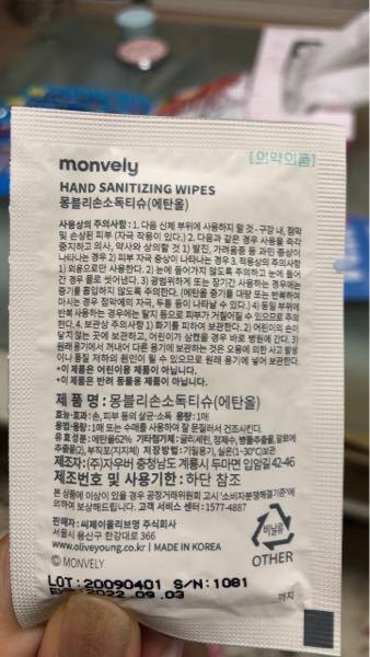 韓国語が読めなくてこの商品がなんかのかわからないです。教えてもらいたいです。