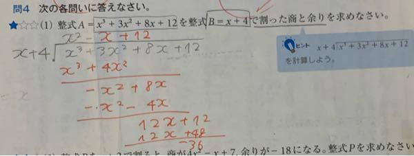 解き方解説お願いします。 普通の割り算でいいのでしょうか。