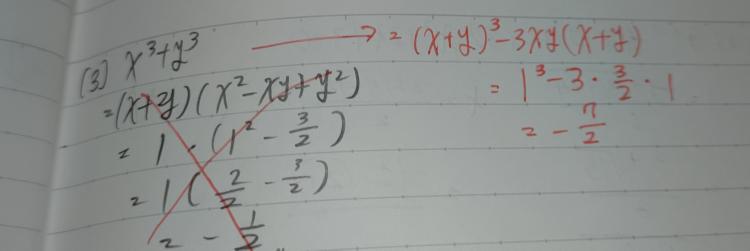 赤字は対称式を用いてますか?