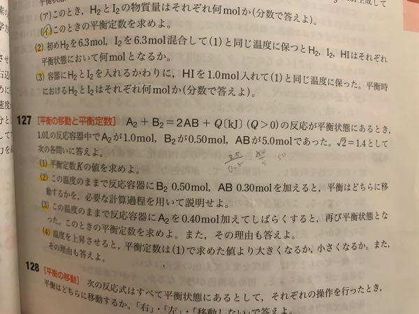 化学平衡の問題です。 (2)の答えが正と出たのですが、左辺の物質が減少し、 右辺の物質が増加したら、なぜ右向きの反応なのですか?