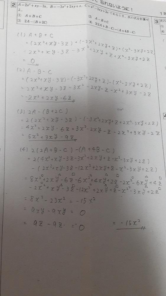 数学の宿題で3.4がやり方がわからず適当に代入してしまったのでやり方を教えてほしいです