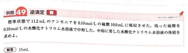 高校化学基礎の問題です。逆滴定の問題が解説を見ても分かりません。解説お願いします。 解説: https://xfs.jp/8pEUsj
