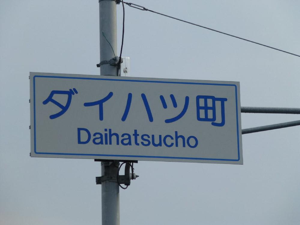 なぜダイハツはトヨタに社名変更しないのですか。 ・・・・・・・・・・・・・ ダイハツてトヨタの完全子会社だと思うのですが。 完全子会社だったらもうダイハツの社名からトヨタになぜ社名変更しないので...