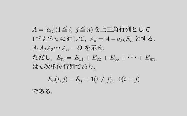 線形代数の問題なのですが、以下の問題がわかりません。教えていただけると助かります。上三角行列に関する問題です。