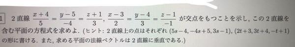 線形代数の問題でどうしても解けなかったので質問させて頂きます。画像の問題はどのようにして解けば良いのでしょうか。 是非、ご回答よろしくお願いします。