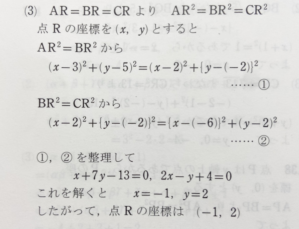 高校数学Ⅱです。 3点A(3,5),B(2,-2),C(-6,2)から等距離にある点Rの座標を求めよ。 画像は回答、解説です。 下から2番目の「これを解くと x=-1,y=2」というのはどういう計算をしたのでしょうか? 途中式を教えて下さい。