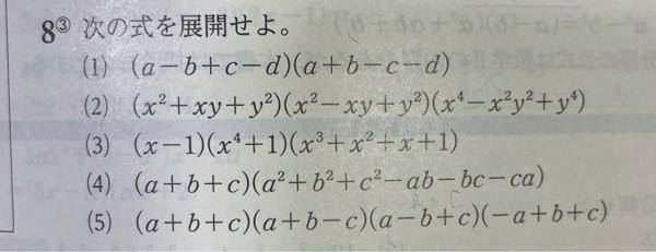 高校数学Iの問題です。8番の問題の解法を教えてください!時間の許す限りで1問だけでもいいのでよろしくお願いします!