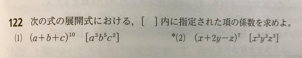 """二項定理の問題です。 この問題の(1)の解説をお願いします( ..)"""" 解答は2520です!"""
