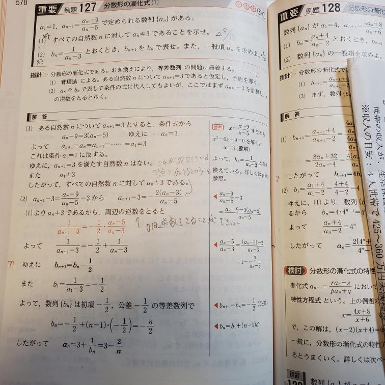 (2)anを、bnで表して条件の式に代入してbnをだそうと思ったんですが、全然でないのでやり方を教えてください。お願いします