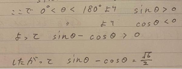 なぜ sinθ-cosθ>0 になるんですか?