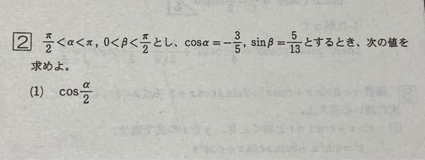 三角関数の問題なのですが、この答えが何故-1/√5ではなく1/√5なのかがわかりません。 教えていただけますと幸いです…!