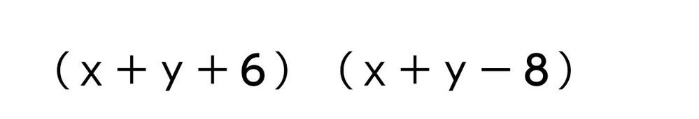 これの分りやすい解き方を教えて下さい。 全部1つづつかけていくやり方なら分かるのですが、時間が掛からない公式?的なのがあるらしいので、そちらを教えてほしいです。 中三 因数分解 公式