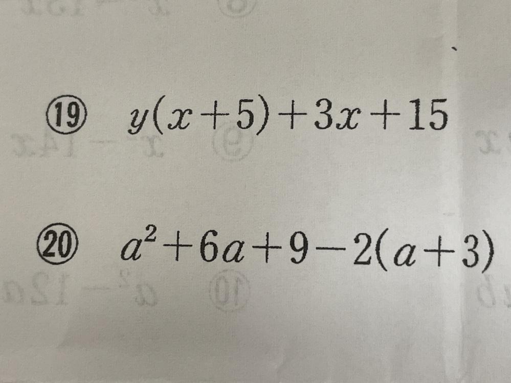 この2問の解き方がわかりません。(途中式) 教えてください。 中3 数学 因数分解