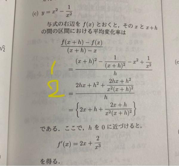 1の式から2の式になるのがわかりません。知ってる方いたら、教えてください。