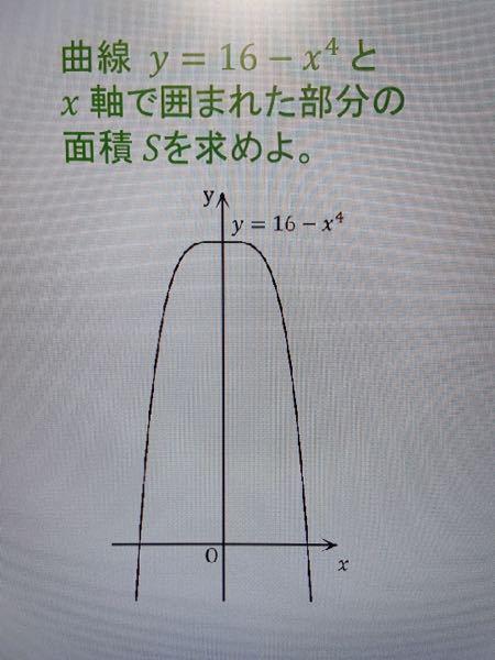 積分をして面積を出して欲しいです。 お願いします。