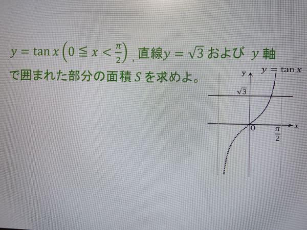 積分をして面積を出して欲しいです。 解法もお願いします。