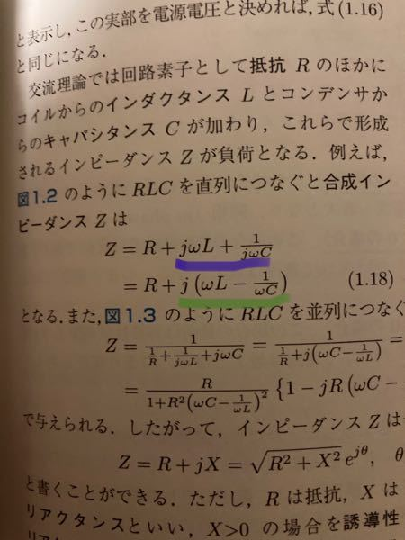 なぜ1/jwc→ -j1/wcとなるのですか? 物理の問題です