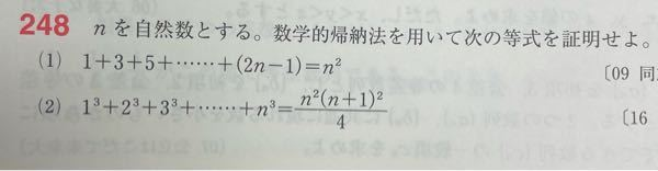 数II 数B 数列 数学的帰納法 (2)の問題の解説と解答を教えてください