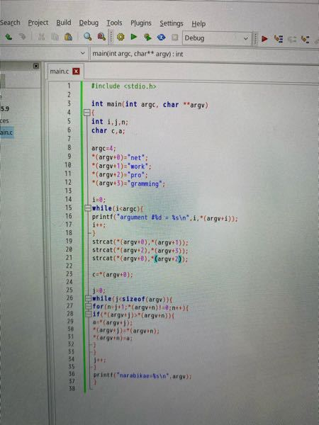 大学の課題がわからないので質問させていただきます。 C言語プログラミングについての質問です。 ポインタとプログラム引数という題名の課題で、その内容が与えられたプログラム引数を連結させ、さらにアルファベット順に並び替えた文字を出力するというものです。 また、プログラム引数と一つのプログラムの引数の長さは任意となっています。 現在写真までやってみたのですが、このプログラムのどこが間違っているかを教えて欲しいです。 お願いします。