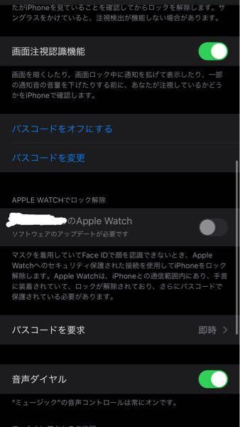 Apple WatchSEなのですが、ソフトウェアもアップデートして最新なのですがこのままの状態です、、、Apple Watch側もしっかりしているはずです。 なぜオンに出来ないのでしょうか?!