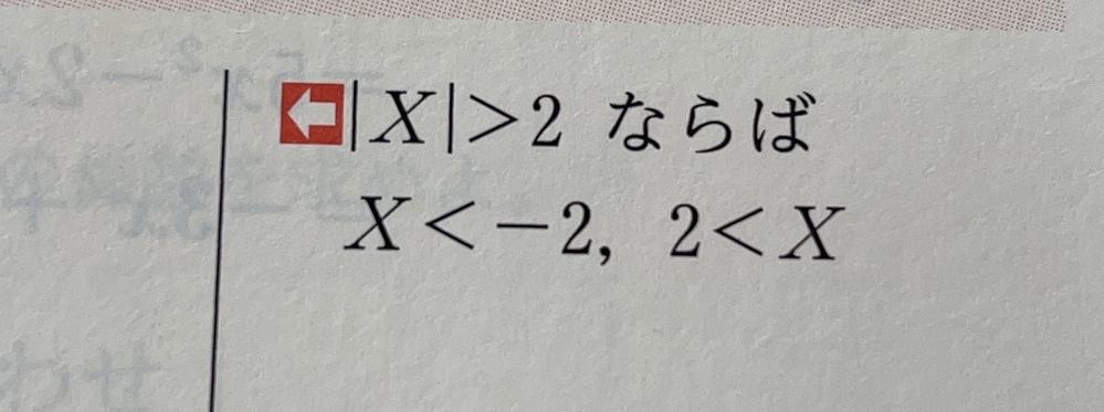 高校1年生の数学の不等式の問題です そもそも数学が苦手なのでなぜこれが成り立つのか分かりません 教えて下さると嬉しいです