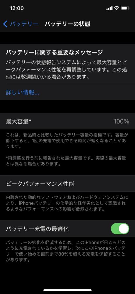 iPhone11をios14.5にアップデートして2週間経ちましたが未だ再調整終わってませんネットで調べたら1週間程度終わった方も居るようですが何時まで 掛かるのでしょうか。