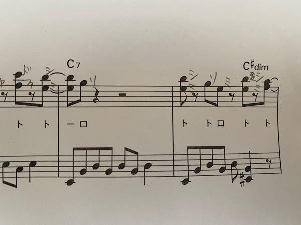 ピアノでトトロを弾きたいと思って楽譜を読んでるのですがピアノと音を合わせてもなんか違和感があります。 調べながらやってるのですがこれであっていますか?