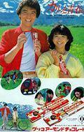 「爽やかなシュチュエーションを見たい!」Part.2 80年代のCMやミュージックビデオでお勧めが有れば教えて下さい。 スマホがなかった古き良き時代でした。 グリコアーモンドチョコレートCM 約束 渡辺徹 小泉今日子 https://www.youtube.com/watch?v=FySy8cxugZ4