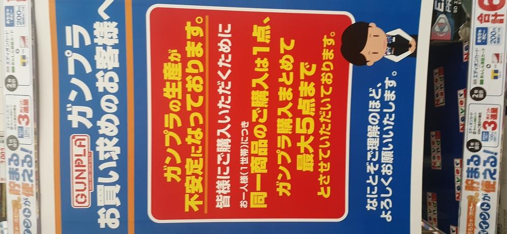 「ガンプラの生産が不安定になっております。 一人最大五個まで・・・」今日、久しぶりに家電量販店が開いてたので入ってみたら下記のようなポスターが貼られてました。なんで生産不安定になってるんですかね...