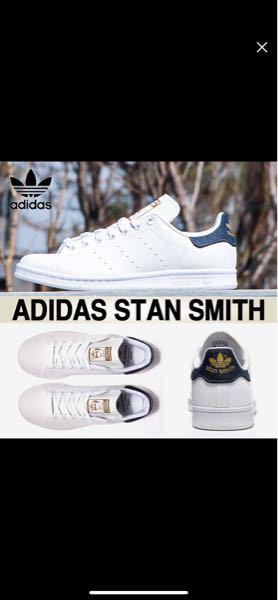 adidasのスタンスミスについて、詳しい方教えてください。 ネットで、スタンスミスホワイトデニムというものを見つけたのですが、adidasでこのような商品が正規であるのか知りませんか? また、...