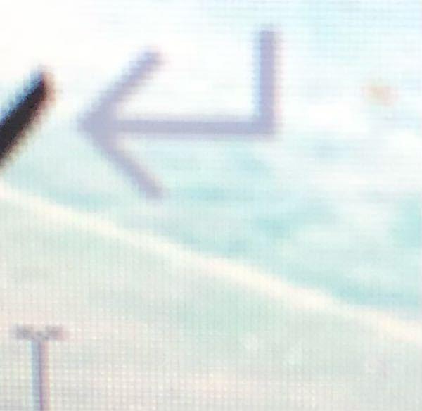 wordで編集しているんですけどこの矢印はどうやったら消せますか