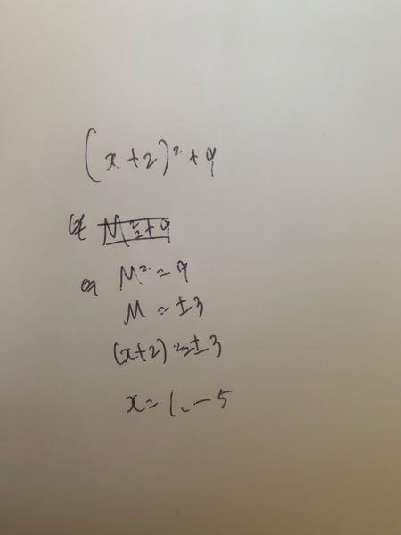 中3数学です。 あってますか?