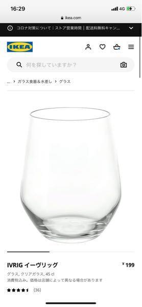 IKEAのこのグラス、公式サイトを見ても耐熱かどうか記載がありません。分かる方教えてください。