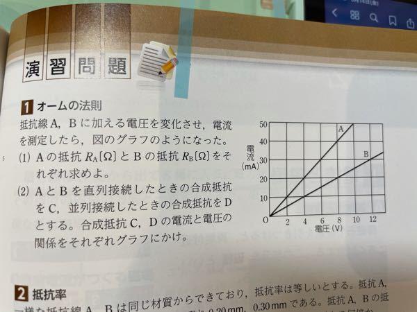 高一物理基礎電気(オームの法則) この問題の(2)がわからないです。教えてくださいお願いします、、